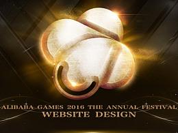 《阿里游戏年度盛典》视觉搭建