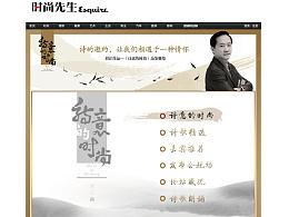 {专题设计}2012年.时尚集团总裁刘江.品鉴雅集