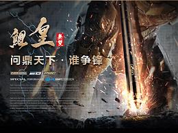 东区钓具/龙玺视觉/鱼竿电商详情页设计