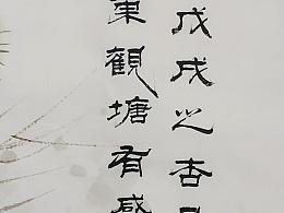 李旭东国画斗鱼之戏螺图