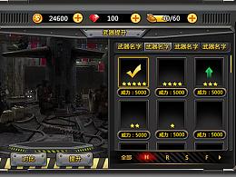 2015射击类游戏UI