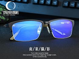 淘宝天猫TR90防蓝光眼镜海报 活动 首页  详情页 主图设计 直通车 拍摄