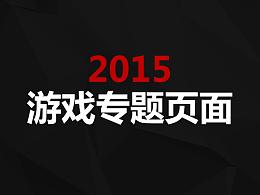 2015游戏活动专题页面