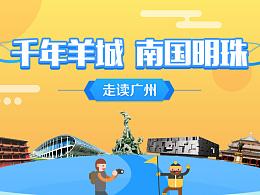 走读广州专题页面