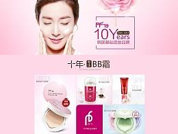 品牌二级页面/电商化妆品