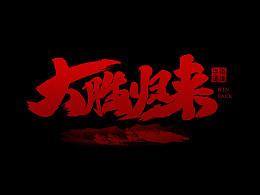 雨泽字造/四月毛笔字
