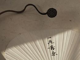 福禄寿禧来设计机构—万荷堂—中国扇