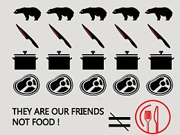 是朋友,不是食物