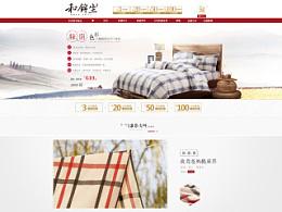 和锦生--中式家纺