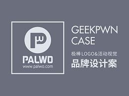 PALWO2015年极棒GeekPwn品牌提案