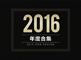2016年度合集