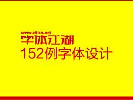 字体江湖152例字体设计