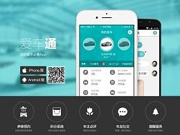爱车通App Site设计展示