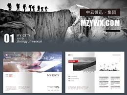 中云微迅画册设计  版式设计  平面设计