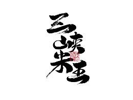 三峡米王字体