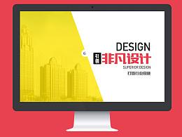 网站首页网页设计