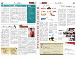 美食物语第三期报纸设计