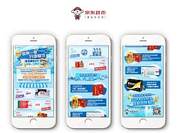【电商】京东超市水饮节攻略图