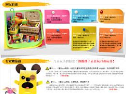 儿童玩具的专题
