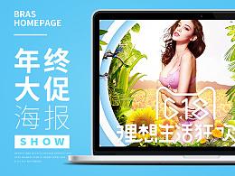618海报/年中大促海报/内衣海报/文胸海报/活动海报
