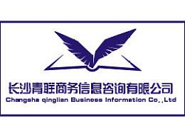 青联商务信息咨询有限公司LOGO设计(已申请专利)