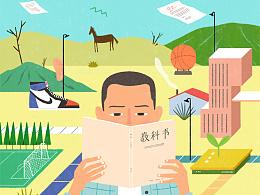 《青春沐阳》1-3月插图