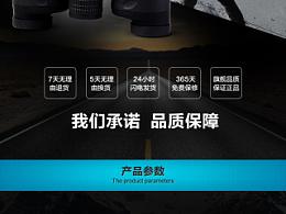 淘宝天猫望远镜户外产品详情光学仪器宝贝描述信息网页页面设计