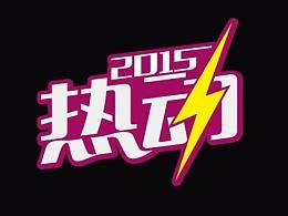 【致美字秀】热动2015