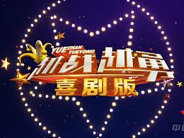 CCTV3越战越勇片头