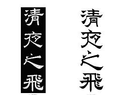 字体发现与再设计