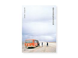 《我甚至希望旅途永无止境》书籍装帧