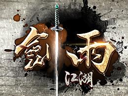 《剑雨江湖》LOGO展示动画