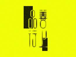 2014年11月字体设计——余尤勇