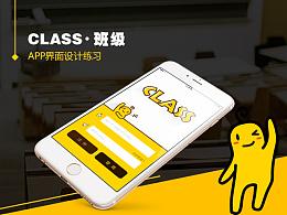原创| UI练习-CLASS