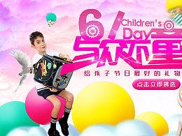梦幻儿童节