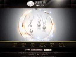 晶华珠宝引导页