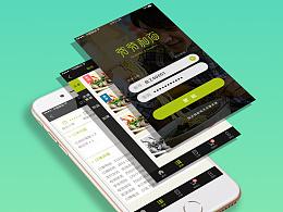 原创| 爷爷和面电子点餐系统界面UI设计