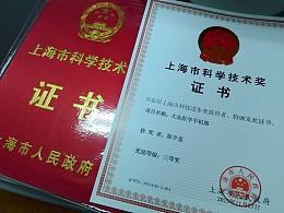 恭喜自己获得上海市重大科技进步奖项,这是今年拿的第二个奖了