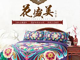 中国风家纺详情页