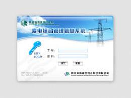 05年旧作-变电综合管理信息系统UI
