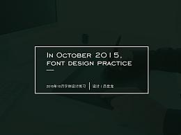8到10月练习的字体设计