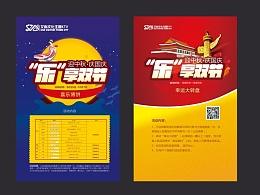 近期海报设计整理/端午节 /父亲节/ 中秋节/ 国庆节