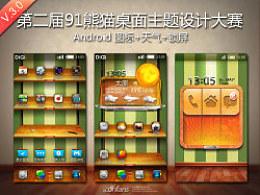 木纹时光Version3.0