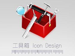工具箱图标设计