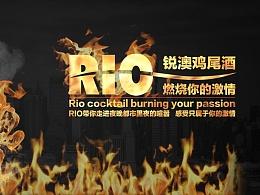 火焰效果鸡尾酒横幅商业招贴