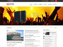 门户信息网站