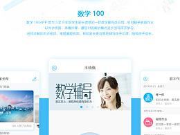 数学100 APP UI界面设计/用户体验设计