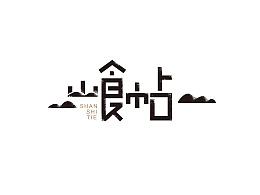 《山食帖》品牌形象设计
