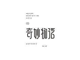 美术字体合集NO.4