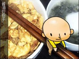 酱油炒粉干